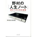 野村の「人生ノート」夢をつかむ特別講義