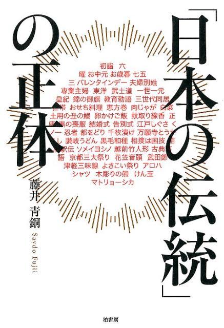 「日本の伝統」の正体 [ 藤井青銅 ]