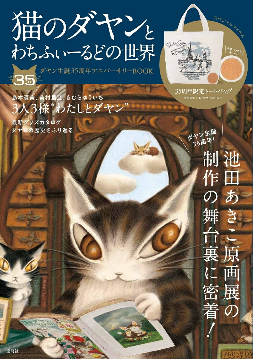 猫のダヤンとわちふぃーるどの世界 ダヤン生誕35周年アニバーサリーBOOK ([バラエティ])