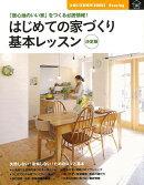 【バーゲン本】はじめての家づくり基本レッスン 決定版