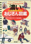 【バーゲン本】濃いおじさん図鑑 平成のおじさん百態・保存版