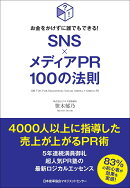 SNS×メディアPR100の法則
