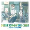 【予約】スーパー・サウンド・コレクション2017 スタジオジブリ吹奏楽