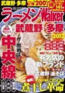 ラーメンWalker武蔵野・多摩(2012)