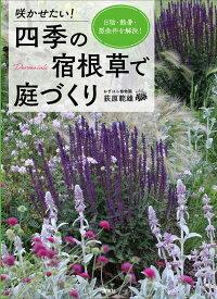 咲かせたい! 四季の宿根草で庭づくり 日陰・酷暑・悪条件を解決! [ 荻原 範雄 ]