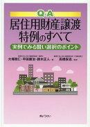 【謝恩価格本】Q&A 居住用財産譲渡特例のすべて  実例でみる賢い選択のポイント