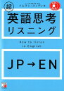 CD BOOK 超英語思考リスニング [ イムラン・スィディキ ]