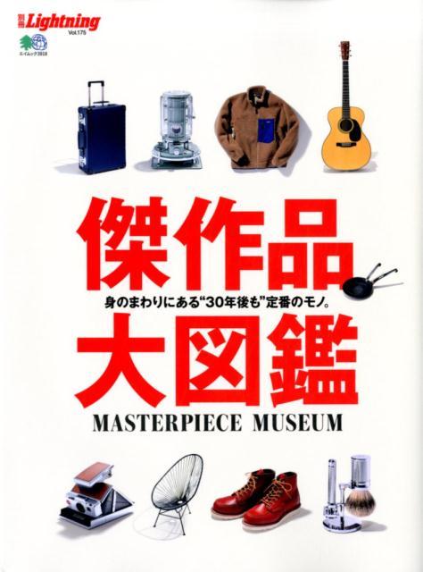 傑作品大図鑑 MASTERPIECE MUSEUM (エイムック 別冊Lightning 175)