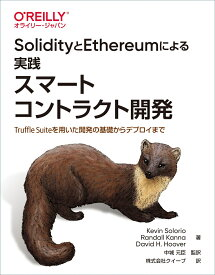 SolidityとEthereumによる実践スマートコントラクト開発 Truffle Suiteを用いた開発の基礎からデプロイまで [ Kevin Solorio ]