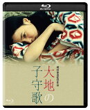 大地の子守歌【Blu-ray】