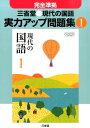 三省堂●現代の国語実力アップ問題集(1) 完全準拠 [ 三省堂 ]