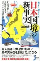 驚いた!知らなかった日本国境の新事実