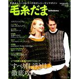 毛糸だま(Vol.183(2019 AU) すべり目、浮き目徹底攻略 (Let's knit series)