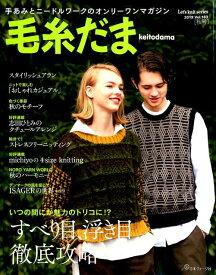 毛糸だま(Vol.183(2019 AU) 手あみとニードルワークのオンリーワンマガジン すべり目、浮き目徹底攻略 (Let's knit series)