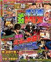 ぱちんこオリ術メガMIX(vol.36) (GW MOOK)