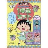 満点ゲットシリーズちびまる子ちゃんの1年生セット(3冊セット)