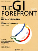 THE GI FOREFRONT(Vol.13 No.1(201)