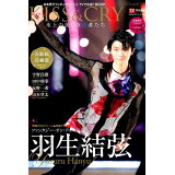 KISS&CRY氷上の美しき勇者たち 羽生結弦 (TOKYO NEWS MOOK TVガイド特別編集 KISS)