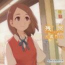 PSP「セカンドノベル 〜彼女の夏、15分の記憶〜」オープニングテーマ::残照