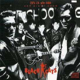 第3倉庫 [ BLACK CATS ]