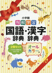 例解学習国語辞典・漢字辞典(2冊セット)