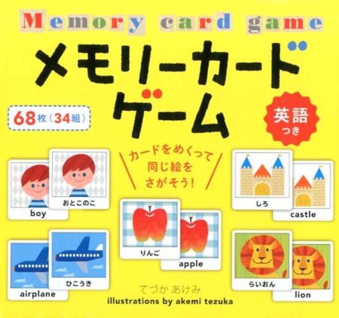 メモリーカードゲーム ([バラエティ]) [ てづかあけみ ]