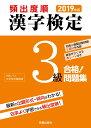 2019年版 頻出度順 漢字検定3級 合格!問題集 [ 漢字学習教育推進研究会 ]