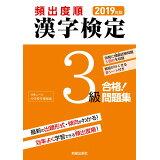 頻出度順漢字検定3級合格!問題集(2019年版)