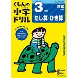 3年生たし算・ひき算改訂4版 (くもんの小学ドリル算数計算)