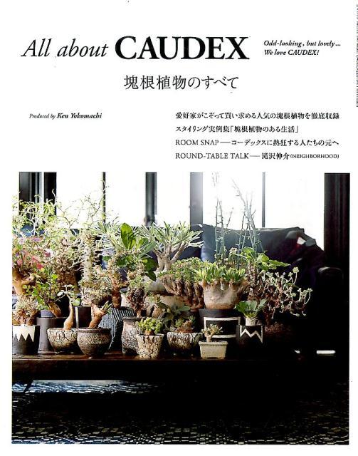 All about CAUDEX 塊根植物のすべて (三才ムック) [ 横町健 ]