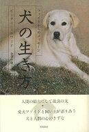 【バーゲン本】犬の生き方ーファイドからのメッセージ
