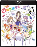 ひもてはうす Vol.1(初回生産限定)【Blu-ray】