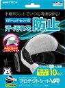 PSVR用ヘッドセット保護シート『プロテクトシートVR』 CUH-ZVR1用