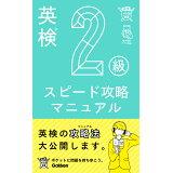 英検2級スピード攻略マニュアル (英検ポケット問題新書)