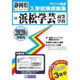 浜松学芸高等学校(2020年春受験用) (静岡県私立高等学校入学試験問題集)