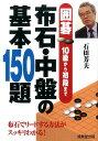 布石・中盤の基本150題 囲碁10級から初段まで [ 石田芳夫 ]