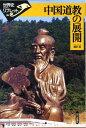 中国道教の展開 (世界史リブレット) [ 横手裕 ]