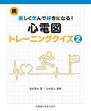 続・楽しく学んで好きになる!心電図トレーニングクイズ(2)