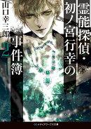 霊能探偵・初ノ宮行幸の事件簿2