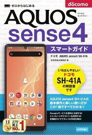 ゼロからはじめる ドコモ AQUOS sense4 SH-41A スマートガイド [ 技術評論社編集部 ]