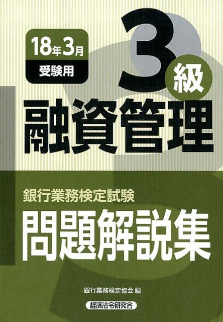 融資管理3級問題解説集(2018年3月受験用) 銀行業務検定試験 [ 銀行業務検定協会 ]