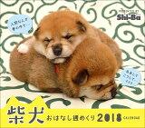 カレンダー柴犬おはなし週めくり ([カレンダー])