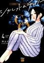 シガレット&チェリー(4) (チャンピオンREDコミックス) [ 河上だいしろう ]