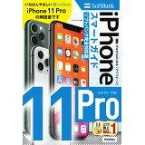 ゼロからはじめるiPhone11Proスマートガイドソフトバンク完全対応版