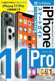 ゼロからはじめる iPhone 11 Pro スマートガイド ソフトバンク完全対応版 [ リンクアップ ]
