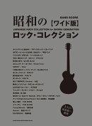 昭和のロック・コレクション[ワイド版]