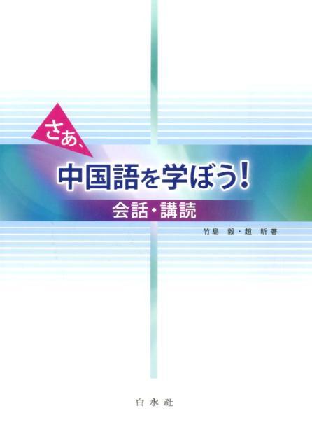 さあ、中国語を学ぼう! 会話・講読 [ 竹島毅 ]