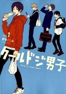 クールドジ男子(Vol.1)