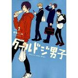 クールドジ男子(Vol.1) (ガンガンコミックス pixiv)