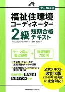 福祉住環境コーディネーター2級短期合格テキスト('15-16年版)